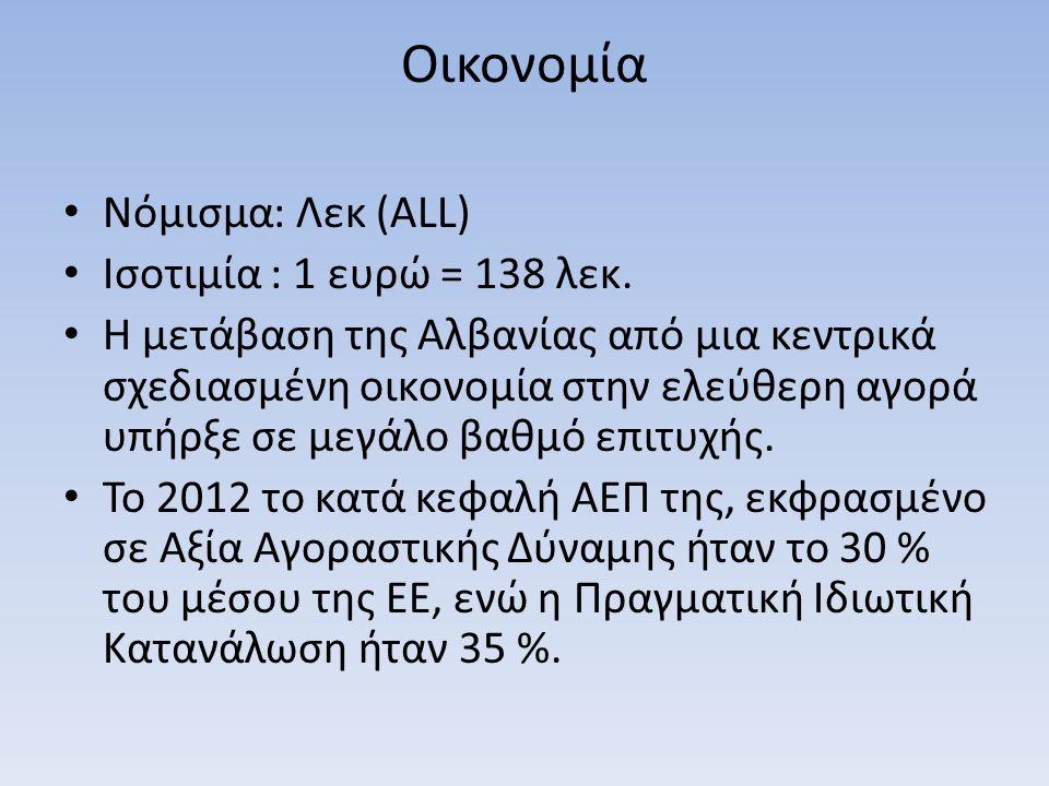 Οικονομία Νόμισμα: Λεκ (ALL) Ισοτιμία : 1 ευρώ = 138 λεκ. Η μετάβαση της Αλβανίας από μια κεντρικά σχεδιασμένη οικονομία στην ελεύθερη αγορά υπήρξε σε