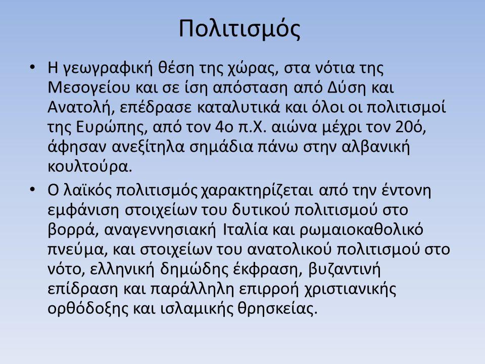 Πολιτισμός Η γεωγραφική θέση της χώρας, στα νότια της Μεσογείου και σε ίση απόσταση από Δύση και Ανατολή, επέδρασε καταλυτικά και όλοι οι πολιτισμοί τ