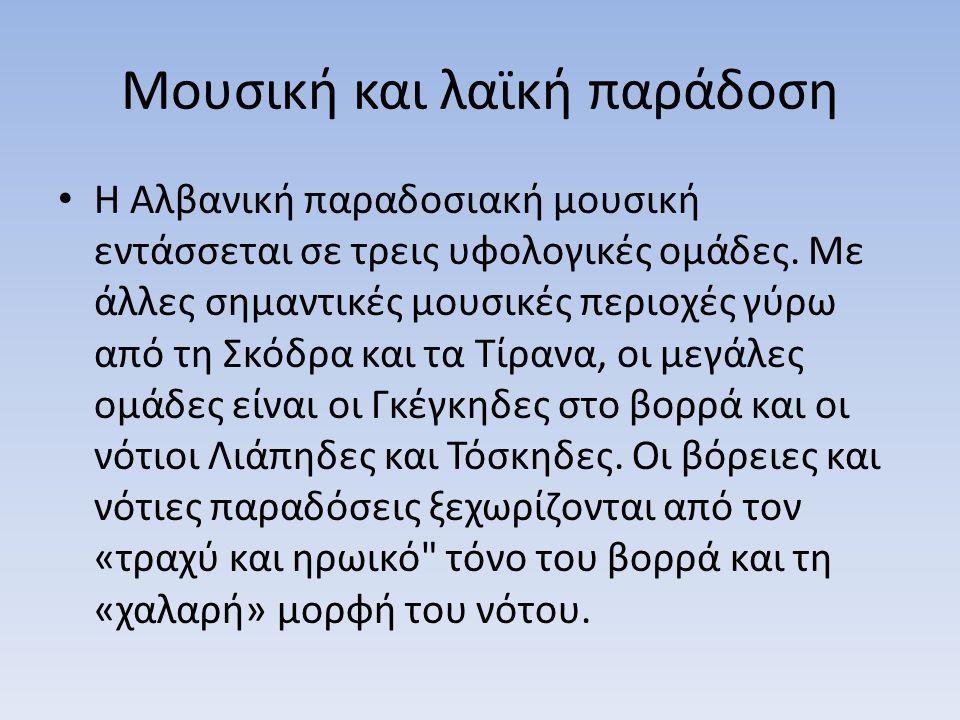 Μουσική και λαϊκή παράδοση Η Αλβανική παραδοσιακή μουσική εντάσσεται σε τρεις υφολογικές ομάδες.