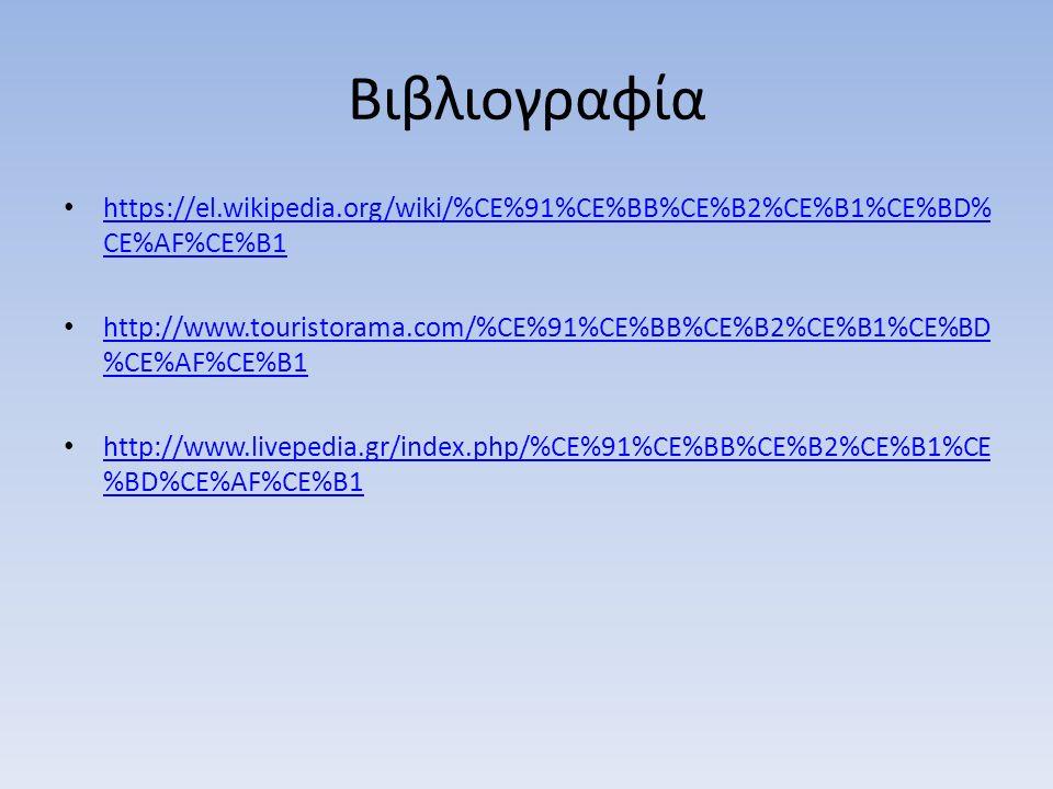Βιβλιογραφία https://el.wikipedia.org/wiki/%CE%91%CE%BB%CE%B2%CE%B1%CE%BD% CE%AF%CE%B1 https://el.wikipedia.org/wiki/%CE%91%CE%BB%CE%B2%CE%B1%CE%BD% CE%AF%CE%B1 http://www.touristorama.com/%CE%91%CE%BB%CE%B2%CE%B1%CE%BD %CE%AF%CE%B1 http://www.touristorama.com/%CE%91%CE%BB%CE%B2%CE%B1%CE%BD %CE%AF%CE%B1 http://www.livepedia.gr/index.php/%CE%91%CE%BB%CE%B2%CE%B1%CE %BD%CE%AF%CE%B1 http://www.livepedia.gr/index.php/%CE%91%CE%BB%CE%B2%CE%B1%CE %BD%CE%AF%CE%B1