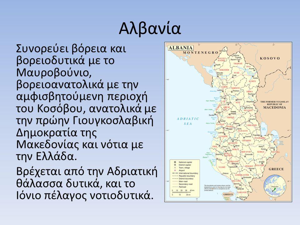 Αλβανία Συνορεύει βόρεια και βορειοδυτικά με το Μαυροβούνιο, βορειοανατολικά με την αμφισβητούμενη περιοχή του Κοσόβου, ανατολικά με την πρώην Γιουγκο