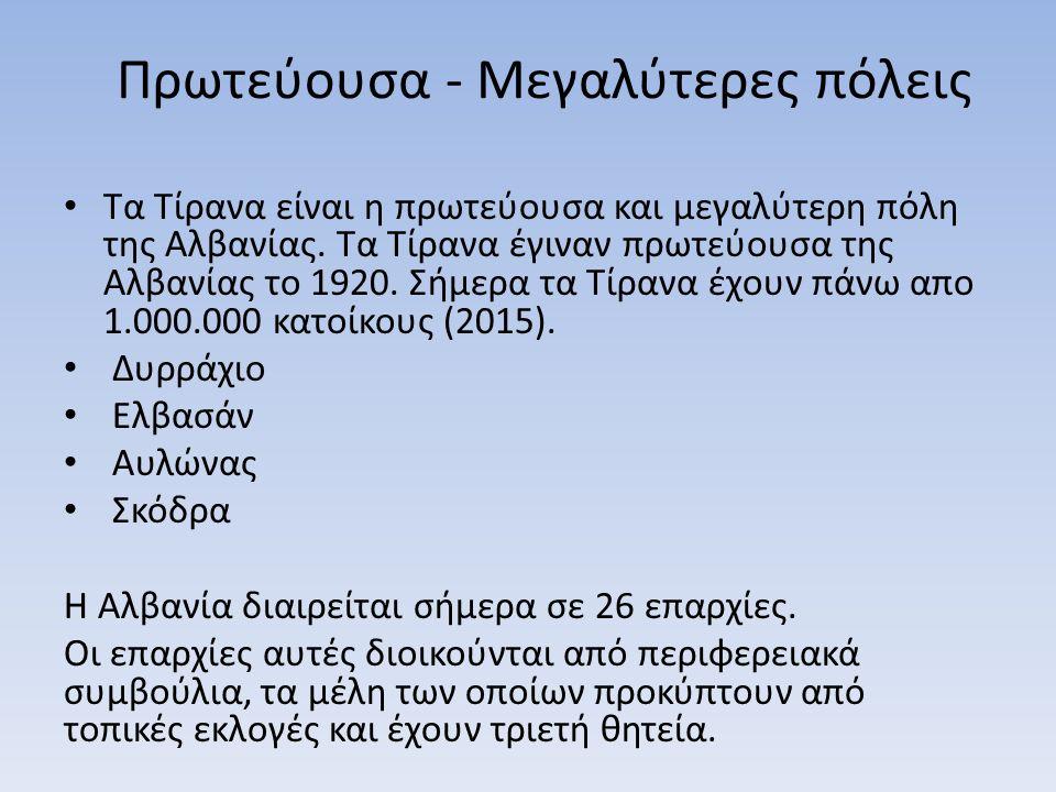 Πρωτεύουσα - Μεγαλύτερες πόλεις Τα Τίρανα είναι η πρωτεύουσα και μεγαλύτερη πόλη της Αλβανίας. Τα Τίρανα έγιναν πρωτεύουσα της Αλβανίας το 1920. Σήμερ