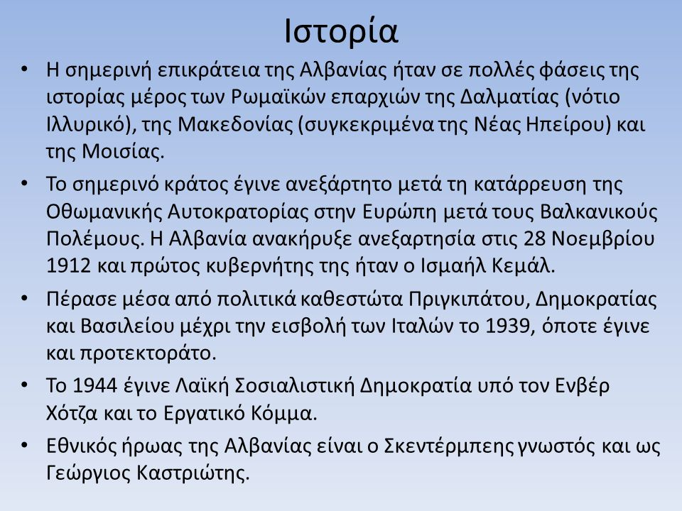 Ιστορία Η σημερινή επικράτεια της Αλβανίας ήταν σε πολλές φάσεις της ιστορίας μέρος των Ρωμαϊκών επαρχιών της Δαλματίας (νότιο Ιλλυρικό), της Μακεδονίας (συγκεκριμένα της Νέας Ηπείρου) και της Μοισίας.