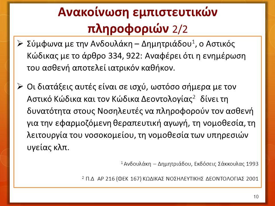  Σύμφωνα με την Ανδουλάκη – Δημητριάδου 1, ο Αστικός Κώδικας με το άρθρο 334, 922: Αναφέρει ότι η ενημέρωση του ασθενή αποτελεί ιατρικόν καθήκον.