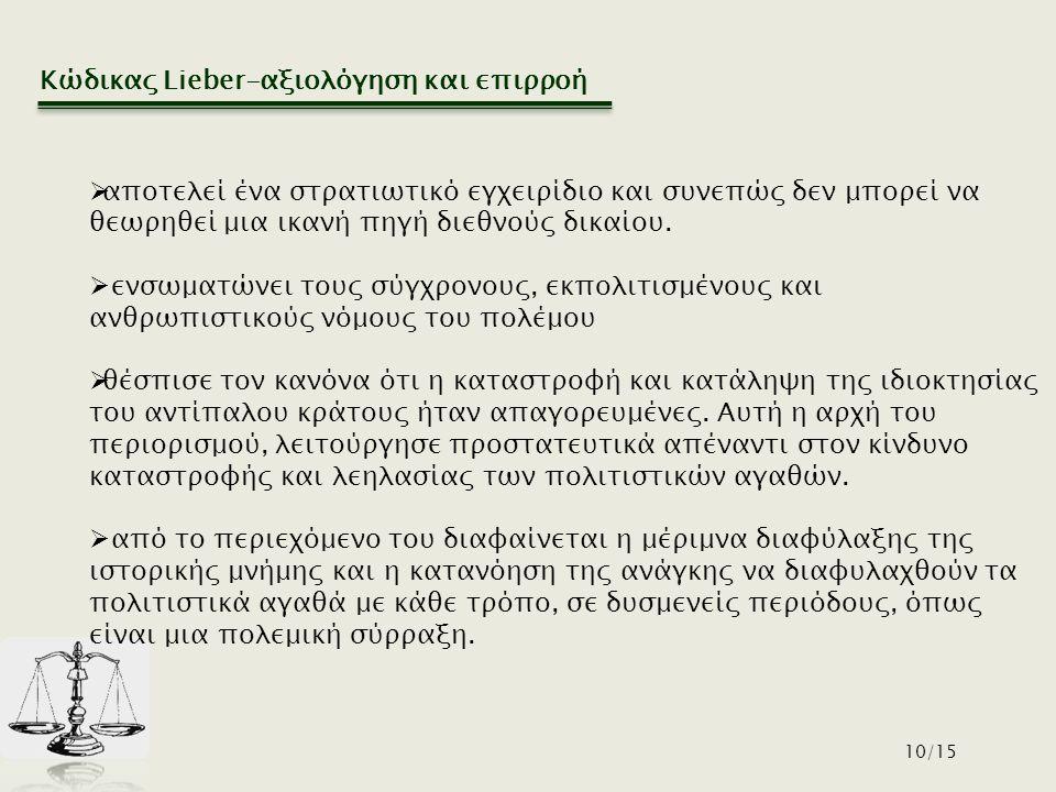 Κώδικας Lieber-αξιολόγηση και επιρροή 10/15  αποτελεί ένα στρατιωτικό εγχειρίδιο και συνεπώς δεν μπορεί να θεωρηθεί μια ικανή πηγή διεθνούς δικαίου.