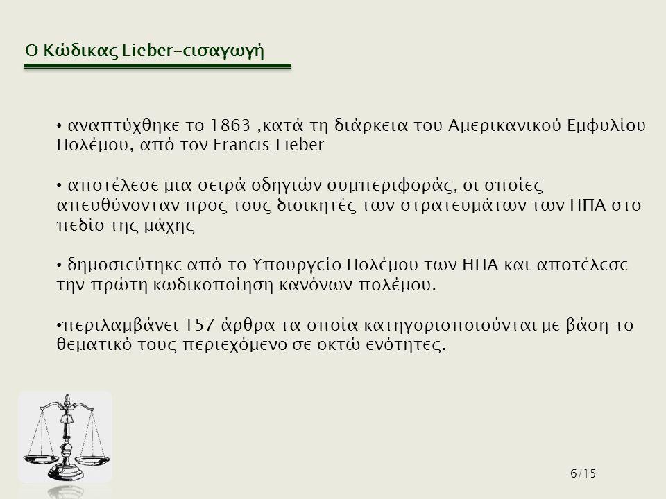 Ο Κώδικας Lieber-εισαγωγή 6/15 αναπτύχθηκε το 1863,κατά τη διάρκεια του Αμερικανικού Εμφυλίου Πολέμου, από τον Francis Lieber αποτέλεσε μια σειρά οδηγ