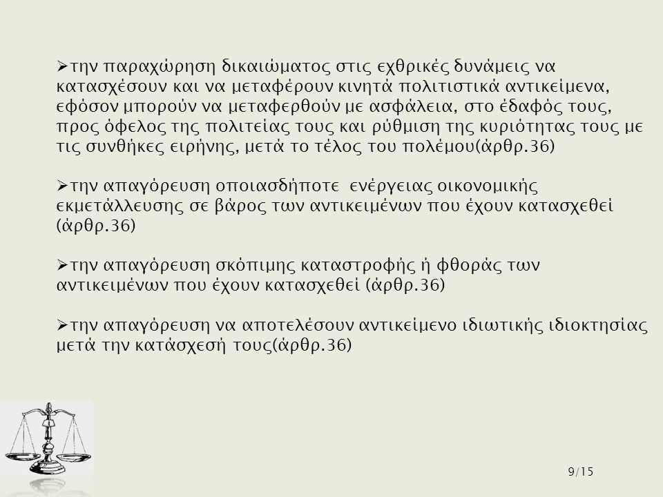 9/15  την παραχώρηση δικαιώματος στις εχθρικές δυνάμεις να κατασχέσουν και να μεταφέρουν κινητά πολιτιστικά αντικείμενα, εφόσον μπορούν να μεταφερθού