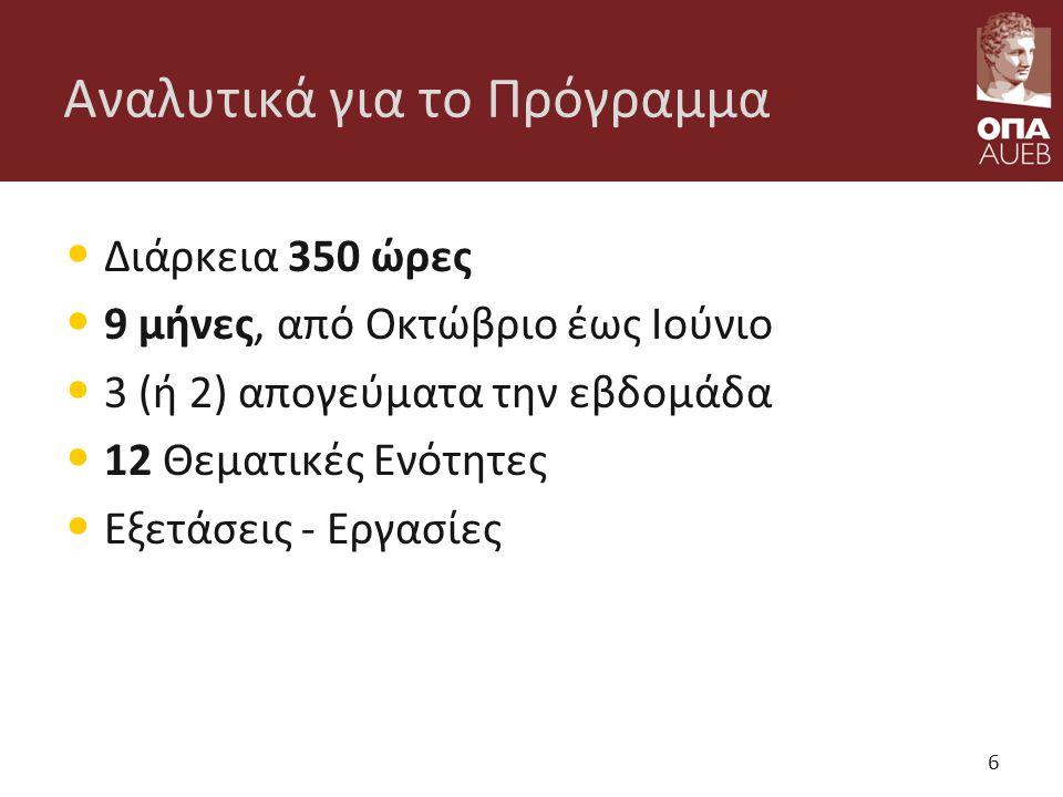 Αναλυτικά για το Πρόγραμμα Διάρκεια 350 ώρες 9 μήνες, από Οκτώβριο έως Ιούνιο 3 (ή 2) απογεύματα την εβδομάδα 12 Θεματικές Ενότητες Εξετάσεις - Εργασίες 6