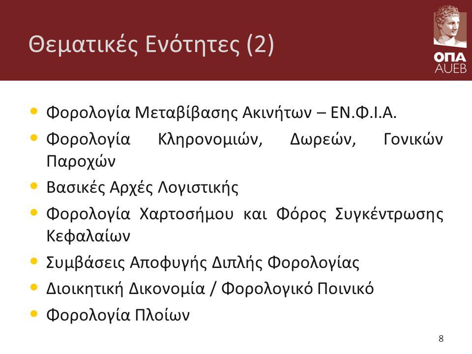 Θεματικές Ενότητες (2) Φορολογία Μεταβίβασης Ακινήτων – ΕΝ.Φ.Ι.Α.