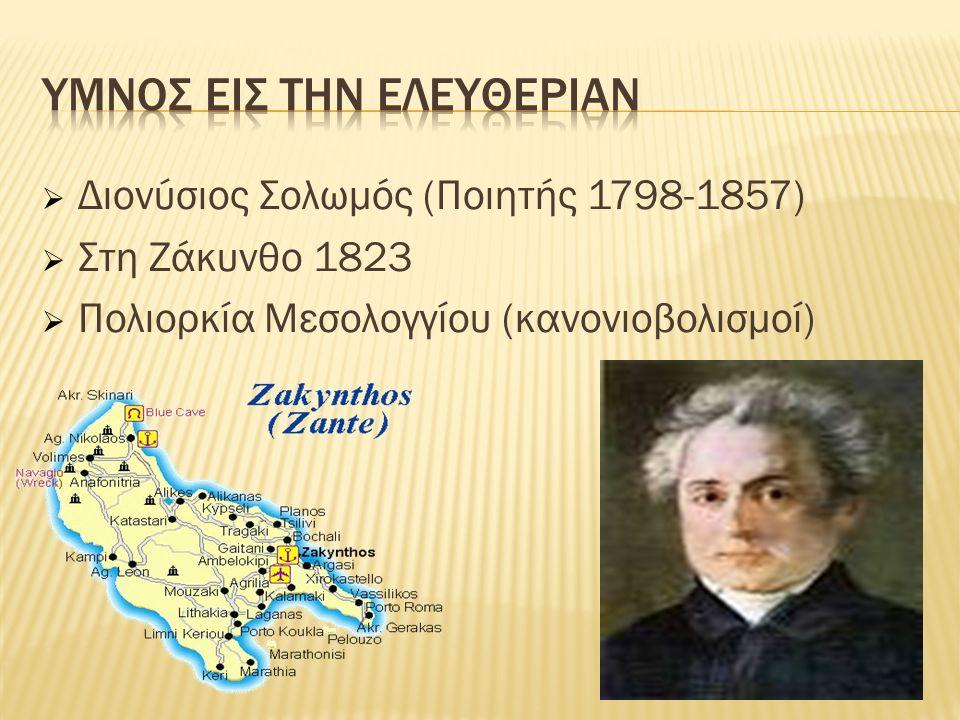  Διονύσιος Σολωμός (Ποιητής 1798-1857)  Στη Ζάκυνθο 1823  Πολιορκία Μεσολογγίου (κανονιοβολισμοί)
