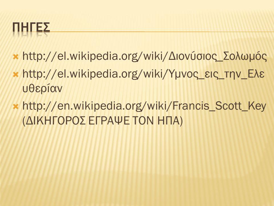  http://el.wikipedia.org/wiki/Διονύσιος_Σολωμός  http://el.wikipedia.org/wiki/Ύμνος_εις_την_Ελε υθερίαν  http://en.wikipedia.org/wiki/Francis_Scott_Key (ΔΙΚΗΓΟΡΟΣ ΕΓΡΑΨΕ ΤΟΝ ΗΠΑ)