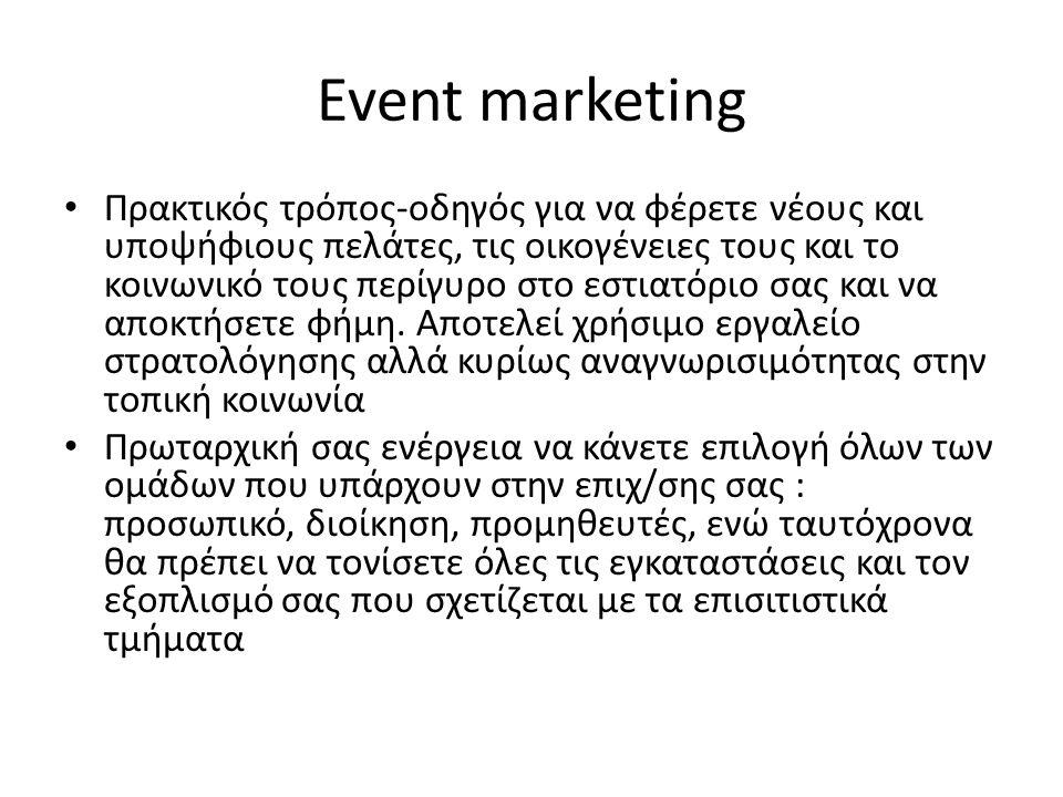 Event marketing Πρακτικός τρόπος-οδηγός για να φέρετε νέους και υποψήφιους πελάτες, τις οικογένειες τους και το κοινωνικό τους περίγυρο στο εστιατόριο σας και να αποκτήσετε φήμη.