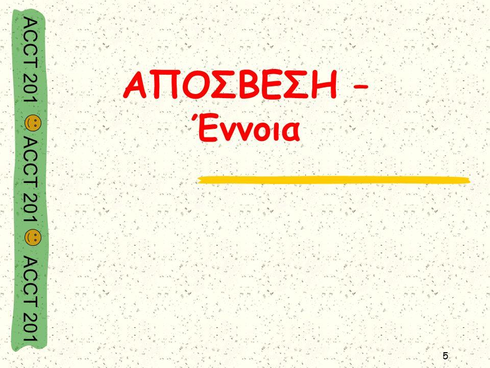 ACCT 201 ACCT 201 ACCT 201 5 ΑΠΟΣΒΕΣΗ – Έννοια