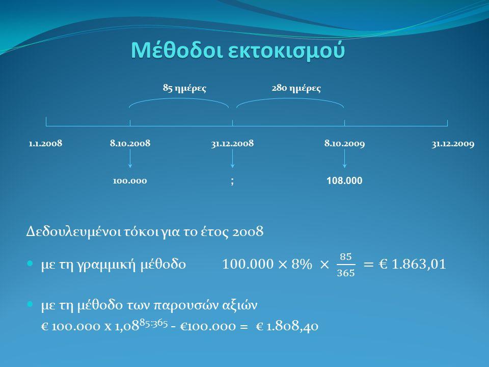 Μέθοδοι εκτοκισμού 85 ημέρες280 ημέρες 1.1.20088.10.200831.12.20088.10.200931.12.2009 100.000 ;108.000