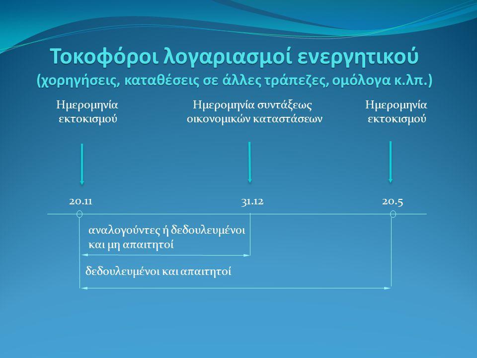 Η μεταβλητή του χρόνου στον εκτοκισμό Πραγματικός αριθμός ημερών (act): Είναι ο αριθμός των ημερών που παρεμβάλλεται μεταξύ της ημερομηνίας έναρξης και της ημερομηνίας λήξης του εκτοκισμού.