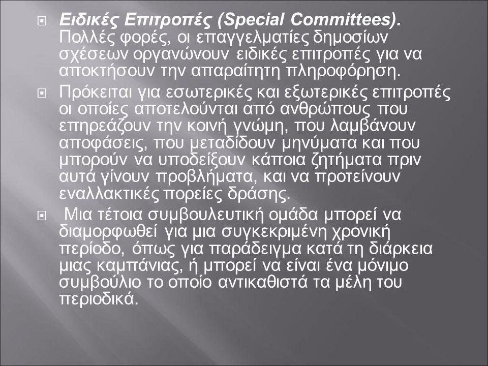  Ειδικές Επιτροπές (Special Committees). Πολλές φορές, οι επαγγελματίες δημοσίων σχέσεων οργανώνουν ειδικές επιτροπές για να αποκτήσουν την απαραίτητ