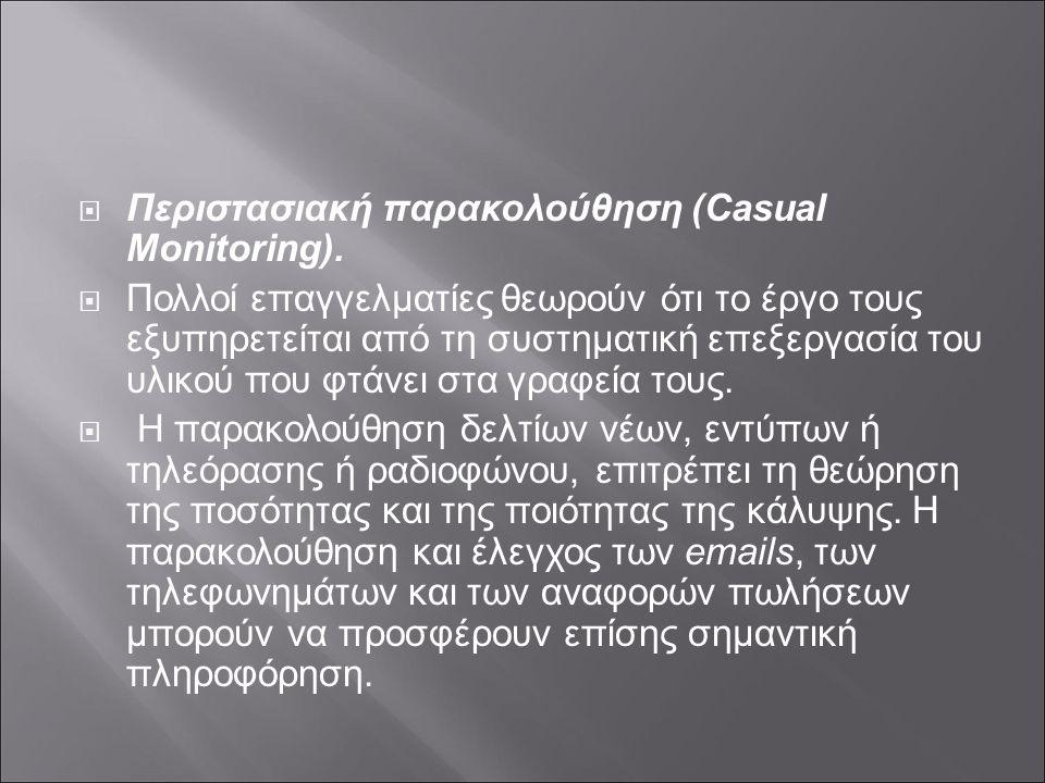  Περιστασιακή παρακολούθηση (Casual Monitoring).  Πολλοί επαγγελματίες θεωρούν ότι το έργο τους εξυπηρετείται από τη συστηματική επεξεργασία του υλι