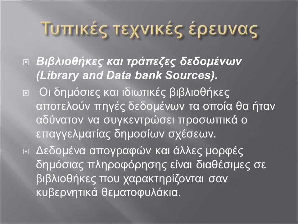  Βιβλιοθήκες και τράπεζες δεδομένων (Library and Data bank Sources).  Οι δημόσιες και ιδιωτικές βιβλιοθήκες αποτελούν πηγές δεδομένων τα οποία θα ήτ