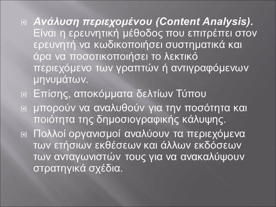  Ανάλυση περιεχομένου (Content Analysis). Είναι η ερευνητική μέθοδος που επιτρέπει στον ερευνητή να κωδικοποιήσει συστηματικά και άρα να ποσοτικοποιή