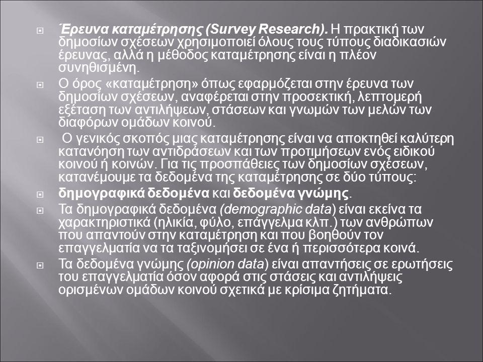  Έρευνα καταμέτρησης (Survey Research). Η πρακτική των δημοσίων σχέσεων χρησιμοποιεί όλους τους τύπους διαδικασιών έρευνας, αλλά η μέθοδος καταμέτρησ