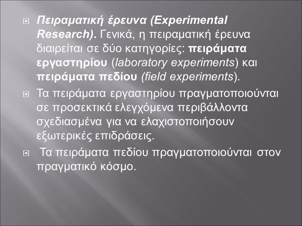  Πειραματική έρευνα (Experimental Research). Γενικά, η πειραματική έρευνα διαιρείται σε δύο κατηγορίες: πειράματα εργαστηρίου (laboratory experiments