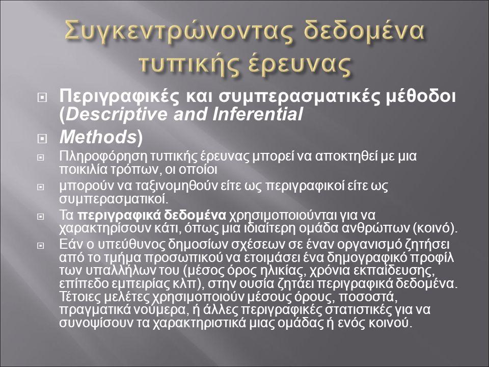  Περιγραφικές και συμπερασματικές μέθοδοι (Descriptive and Inferential  Methods)  Πληροφόρηση τυπικής έρευνας μπορεί να αποκτηθεί με μια ποικιλία τ