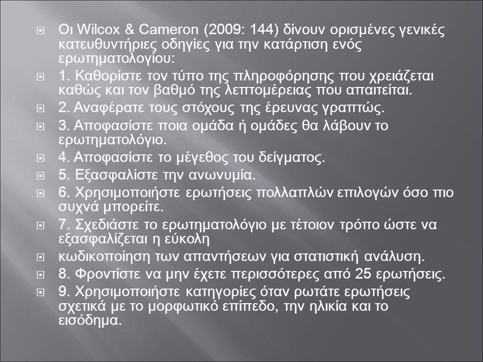  Οι Wilcox & Cameron (2009: 144) δίνουν ορισμένες γενικές κατευθυντήριες οδηγίες για την κατάρτιση ενός ερωτηματολογίου:  1. Καθορίστε τον τύπο της