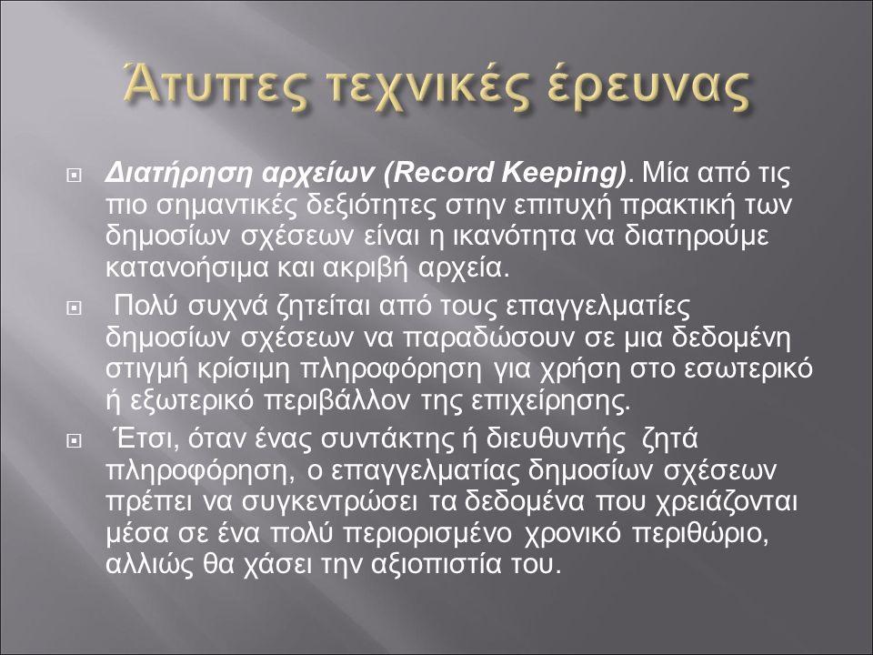  Διατήρηση αρχείων (Record Keeping). Μία από τις πιο σημαντικές δεξιότητες στην επιτυχή πρακτική των δημοσίων σχέσεων είναι η ικανότητα να διατηρούμε