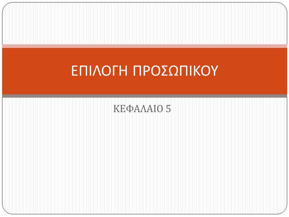 ΚΕΦΑΛΑΙΟ 5 ΕΠΙΛΟΓΗ ΠΡΟΣΩΠΙΚΟΥ