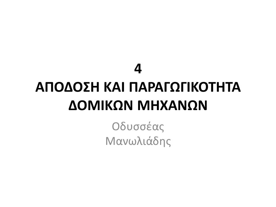 4 ΑΠΟΔΟΣΗ ΚΑΙ ΠΑΡΑΓΩΓΙΚΟΤΗΤΑ ΔΟΜΙΚΩΝ ΜΗΧΑΝΩΝ Οδυσσέας Μανωλιάδης