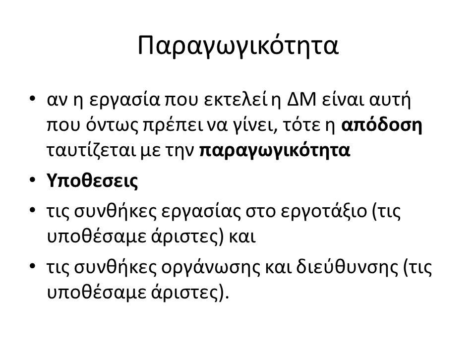 Θεωρία αναμονής (ή θεωρία ουράς, queuing theory) Προσδιορισμός αυτού του επιδιωκόμενου (ας πούμε «βέλτιστου») αριθμού Ν των ομοειδών μονάδων (οχημάτων, ή μηχανών, ή πελατών) ο χρόνος δ για την εξυπηρέτηση της κάθε εξυπηρετούμενης μονάδας η διάρκεια Δ του κύκλου εργασίας της εξυπηρετούμενης μονάδας η παραγωγικότητα του κεντρικού ΣΕ, δηλαδή της κεντρικής μηχανής που εξυπηρετεί τις μηχανές οι οποίες κάνουν τον κύκλο διάρκειας Δ το κόστος ιδιοκτησίας και λειτουργίας των εξυπηρετούμενων μονάδων και του ΣΕ (π.χ.