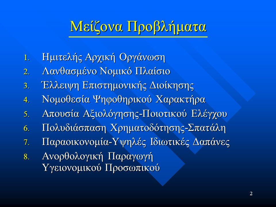 13 Φαρμακευτική Δαπάνη (2007) ΧΩΡΑ ΚΑΤΑ ΚΕΦΑΛΗ %ΑΕΠ Ελλάδα6772,4% Ουγγαρία4342,3% Πορτογαλία4682,2% ΗΠΑ8781,9% Μ.Ο.