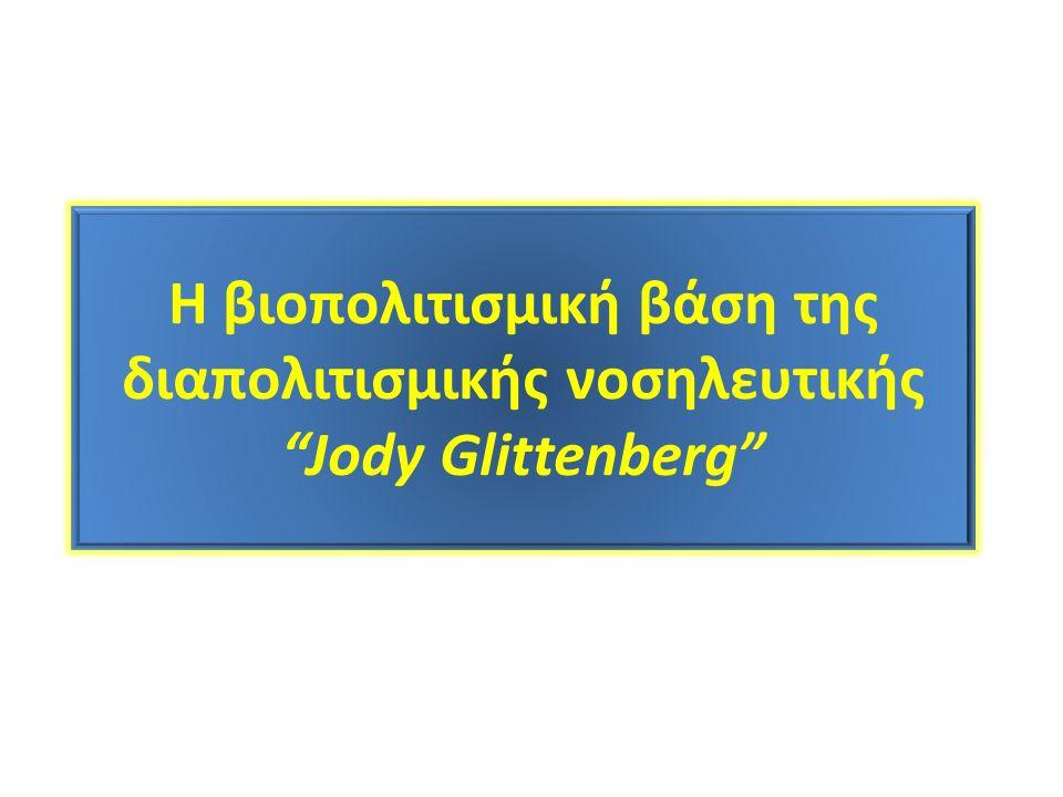 """Η βιοπολιτισμική βάση της διαπολιτισμικής νοσηλευτικής """"Jody Glittenberg"""""""