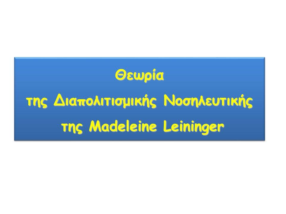 Θεωρία της Διαπολιτισμικής Νοσηλευτικής της Madeleine Leininger