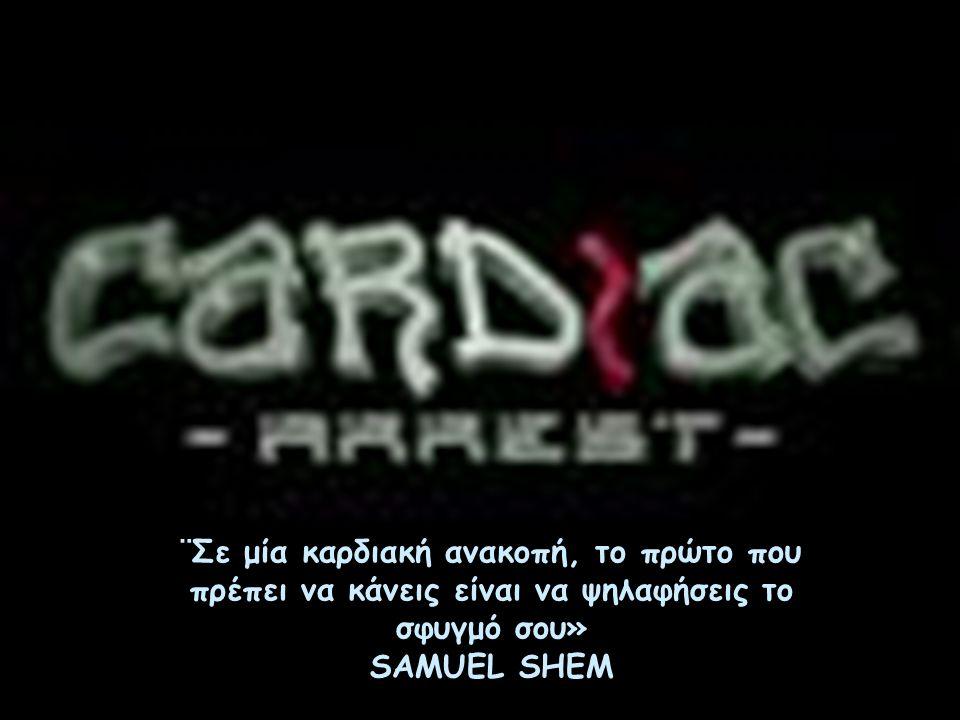 ¨Σε μία καρδιακή ανακοπή, το πρώτο που πρέπει να κάνεις είναι να ψηλαφήσεις το σφυγμό σου» SAMUEL SHEM