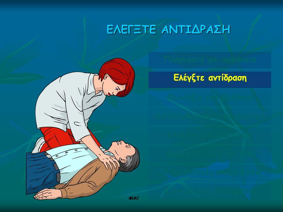 ΕΛΕΓΞΤΕ ΑΝΤΙΔΡΑΣΗ Πλησιάστε με ασφάλεια Ελέγξτε αντίδραση Φωνάξτε για βοήθεια Απελευθερώστε αεραγωγό Ελέγξτε για αναπνοή Καλέστε 112 (166/199) 30 θωρακικές συμπιέσεις 2 αναπνοές διάσωσης