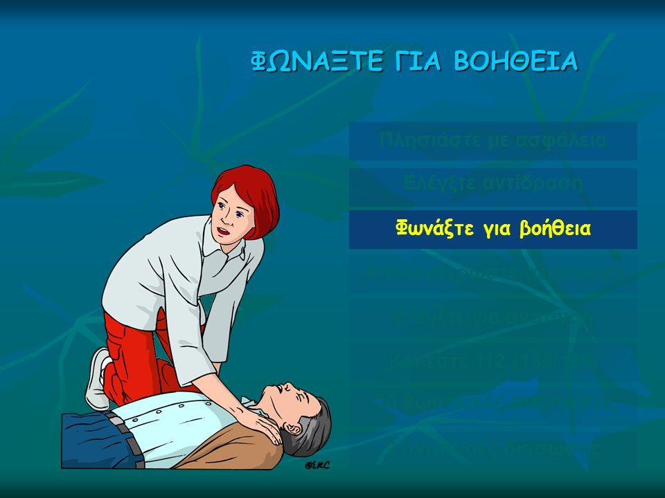 ΦΩΝΑΞΤΕ ΓΙΑ ΒΟΗΘΕΙΑ Πλησιάστε με ασφάλεια Ελέγξτε αντίδραση Φωνάξτε για βοήθεια Απελευθερώστε αεραγωγό Ελέγξτε για αναπνοή Καλέστε 112 (166/199) 30 θωρακικές συμπιέσεις 2 αναπνοές διάσωσης