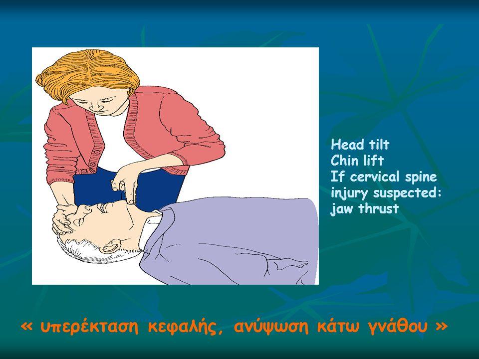Head tilt Chin lift If cervical spine injury suspected: jaw thrust « υπερέκταση κεφαλής, ανύψωση κάτω γνάθου »