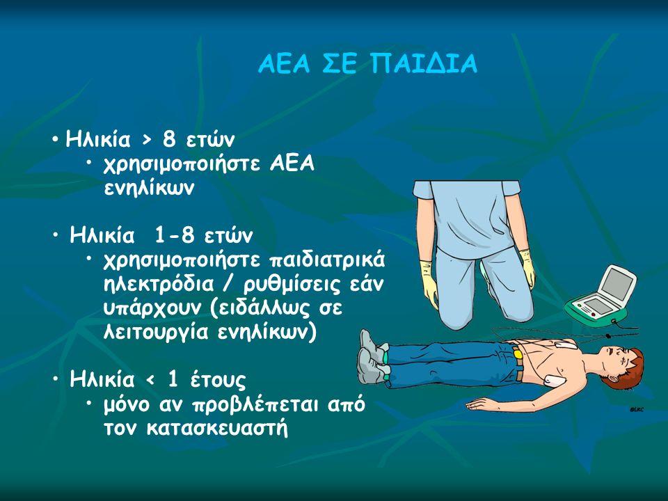 ΑΕΑ ΣΕ ΠΑΙΔΙΑ Ηλικία > 8 ετών χρησιμοποιήστε ΑΕΑ ενηλίκων Ηλικία 1-8 ετών χρησιμοποιήστε παιδιατρικά ηλεκτρόδια / ρυθμίσεις εάν υπάρχουν (ειδάλλως σε λειτουργία ενηλίκων) Ηλικία < 1 έτους μόνο αν προβλέπεται από τον κατασκευαστή