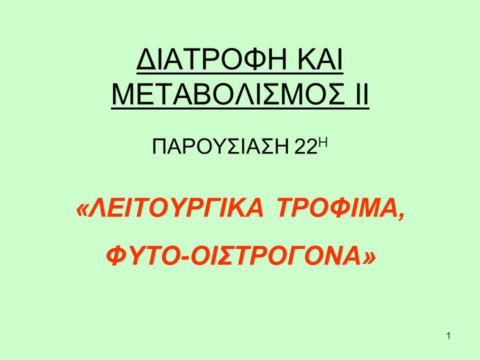 1 ΔΙΑΤΡΟΦΗ ΚΑΙ ΜΕΤΑΒΟΛΙΣΜΟΣ ΙΙ ΠΑΡΟΥΣΙΑΣΗ 22 Η «ΛΕΙΤΟΥΡΓΙΚΑ ΤΡΟΦΙΜΑ, ΦΥΤΟ-ΟΙΣΤΡΟΓΟΝΑ»