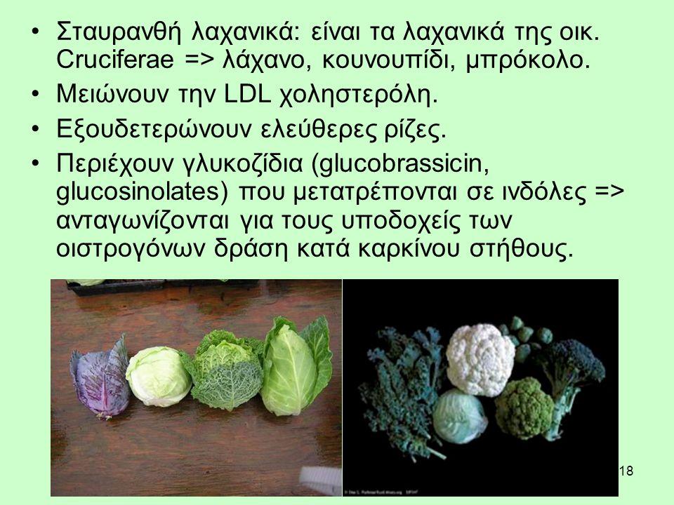 18 Σταυρανθή λαχανικά: είναι τα λαχανικά της οικ. Cruciferae => λάχανο, κουνουπίδι, μπρόκολο.