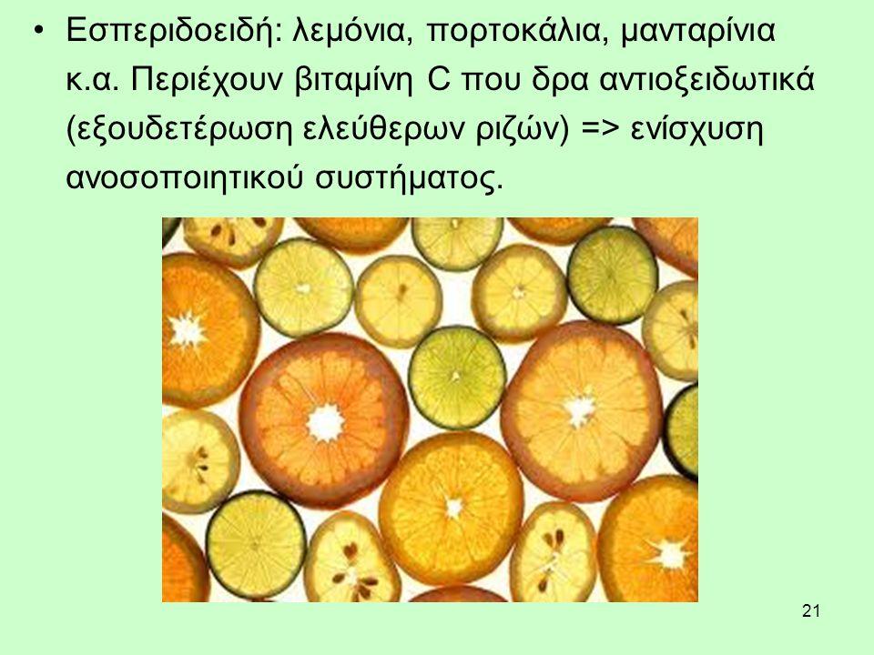 21 Εσπεριδοειδή: λεμόνια, πορτοκάλια, μανταρίνια κ.α.