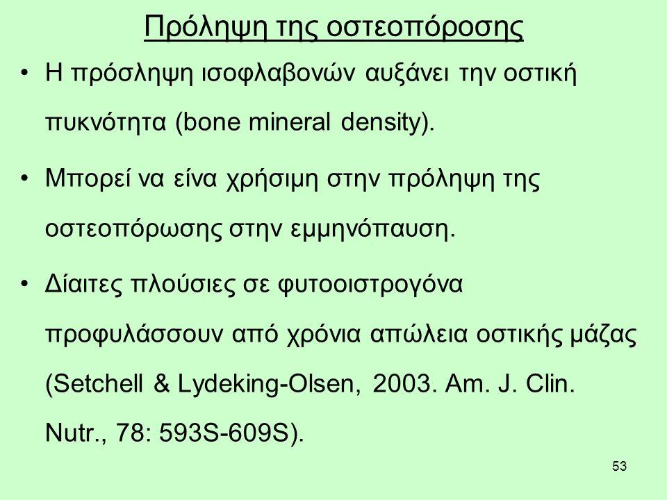53 Πρόληψη της οστεοπόροσης Η πρόσληψη ισοφλαβονών αυξάνει την οστική πυκνότητα (bone mineral density).