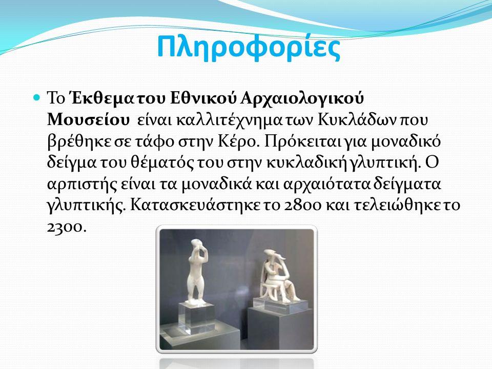 Πληροφορίες Το Έκθεμα του Εθνικού Αρχαιολογικού Μουσείου είναι καλλιτέχνημα των Κυκλάδων που βρέθηκε σε τάφο στην Κέρο.