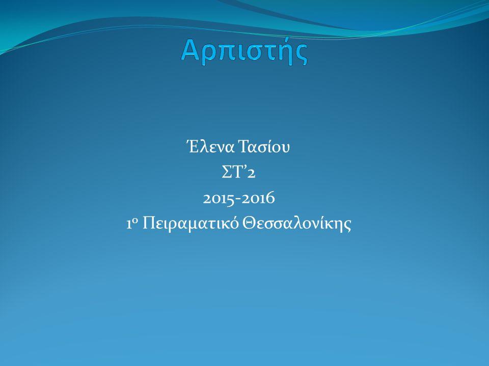 Έλενα Τασίου ΣΤ'2 2015-2016 1 ο Πειραματικό Θεσσαλονίκης