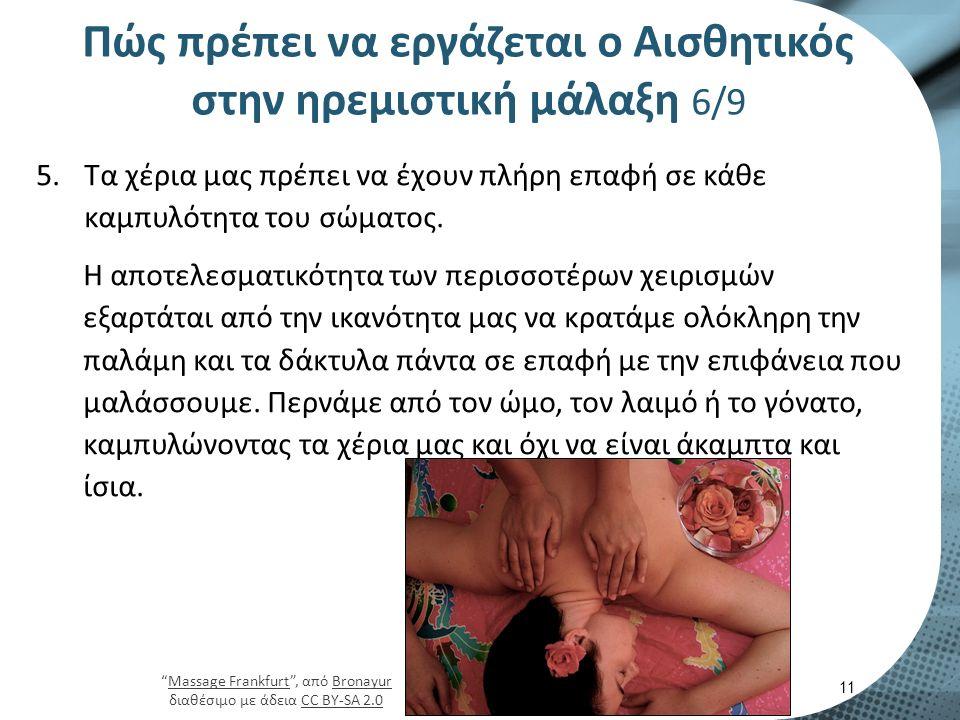 Πώς πρέπει να εργάζεται ο Αισθητικός στην ηρεμιστική μάλαξη 6/9 5.Τα χέρια μας πρέπει να έχουν πλήρη επαφή σε κάθε καμπυλότητα του σώματος.