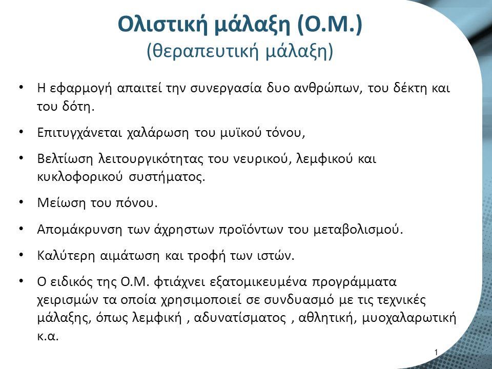Ολιστική μάλαξη (Ο.Μ.) (θεραπευτική μάλαξη) Η εφαρμογή απαιτεί την συνεργασία δυο ανθρώπων, του δέκτη και του δότη.