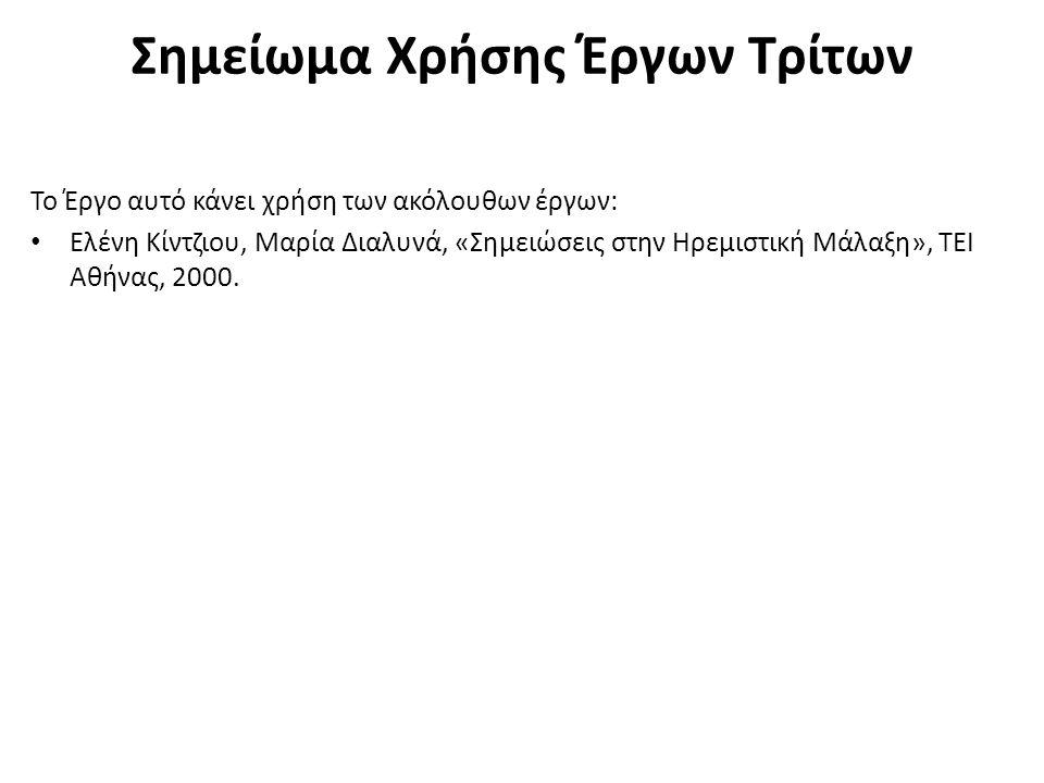 Σημείωμα Χρήσης Έργων Τρίτων Το Έργο αυτό κάνει χρήση των ακόλουθων έργων: Ελένη Κίντζιου, Μαρία Διαλυνά, «Σημειώσεις στην Ηρεμιστική Μάλαξη», ΤΕΙ Αθήνας, 2000.