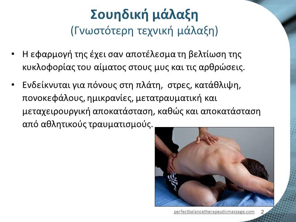 Σουηδική μάλαξη (Γνωστότερη τεχνική μάλαξη) Η εφαρμογή της έχει σαν αποτέλεσμα τη βελτίωση της κυκλοφορίας του αίματος στους μυς και τις αρθρώσεις.