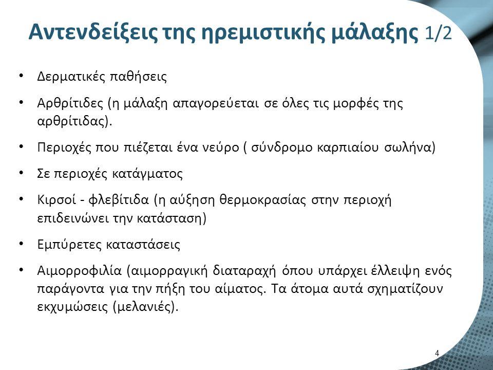 Αντενδείξεις της ηρεμιστικής μάλαξης 1/2 Δερματικές παθήσεις Αρθρίτιδες (η μάλαξη απαγορεύεται σε όλες τις μορφές της αρθρίτιδας).
